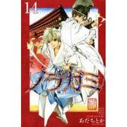 ノラガミ 14(月刊マガジンコミックス) [コミック]