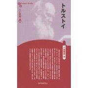 トルストイ 新装版 (CenturyBooks―人と思想〈162〉) [全集叢書]