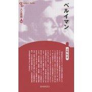 ベルイマン 新装版 (CenturyBooks―人と思想〈166〉) [全集叢書]