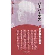 ハーバーマス 新装版 (CenturyBooks―人と思想〈176〉) [全集叢書]