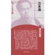 三木清 新装版 (CenturyBooks―人と思想〈177〉) [全集叢書]