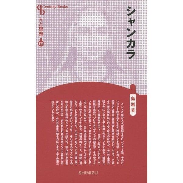 シャンカラ 新装版 (CenturyBooks―人と思想〈179〉) [全集叢書]