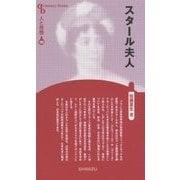 スタール夫人 新装版 (CenturyBooks―人と思想〈185〉) [全集叢書]