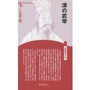 漢の武帝 新装版 (CenturyBooks―人と思想〈189〉) [全集叢書]