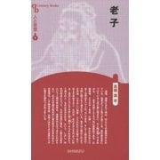 老子 新装版 (CenturyBooks―人と思想〈1〉) [全集叢書]