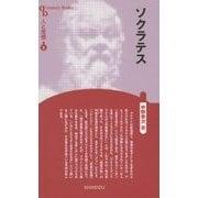 ソクラテス 新装版 (CenturyBooks―人と思想〈3〉) [全集叢書]