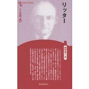 リッター 新装版 (CenturyBooks―人と思想〈126〉) [全集叢書]