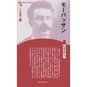 モーパッサン 新装版 (CenturyBooks―人と思想〈131〉) [全集叢書]