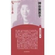 神谷美恵子 新装版 (CenturyBooks―人と思想〈136〉) [全集叢書]