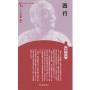 西行 新装版 (CenturyBooks―人と思想〈140〉) [全集叢書]