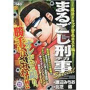 まるごし刑事Special 23 違法ドラッグ密売ホスト編(マンサンQコミックス) [コミック]