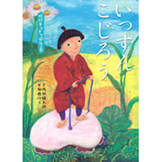 いっすんこじろう―妖怪キリナシ退治の巻 [絵本]