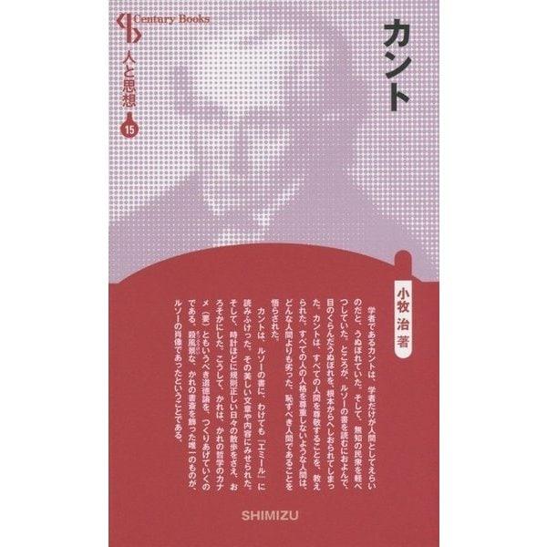 カント 新装版 (CenturyBooks―人と思想〈15〉) [全集叢書]