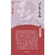 J.S.ミル 新装版 (CenturyBooks―人と思想〈18〉) [全集叢書]