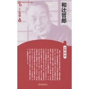 和辻哲郎 新装版 (CenturyBooks―人と思想〈53〉) [全集叢書]