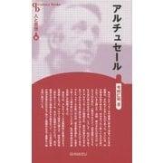アルチュセール 新装版 (CenturyBooks―人と思想〈56〉) [全集叢書]