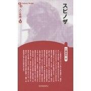 スピノザ 新装版 (CenturyBooks―人と思想〈58〉) [全集叢書]