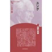 ユング 新装版 (CenturyBooks―人と思想〈59〉) [全集叢書]