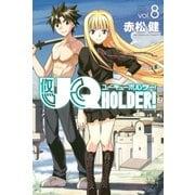 UQ HOLDER! 8(少年マガジンコミックス) [コミック]