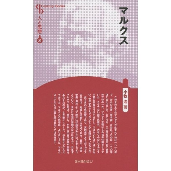 マルクス 新装版 (CenturyBooks―人と思想〈20〉) [全集叢書]