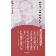 ロマン=ロラン 新装版 (CenturyBooks―人と思想〈26〉) [全集叢書]