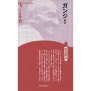 ガンジー 新装版 (CenturyBooks―人と思想〈28〉) [全集叢書]