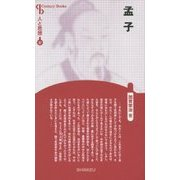 孟子 新装版 (CenturyBooks―人と思想〈37〉) [全集叢書]