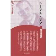 トーマス・マン 新装版 (CenturyBooks―人と思想〈40〉) [全集叢書]