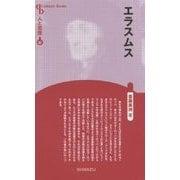 エラスムス 新装版 (CenturyBooks―人と思想〈62〉) [全集叢書]