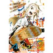 AKB49~恋愛禁止条例 26(少年マガジンコミックス) [コミック]