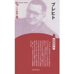 ブレヒト 新装版 (CenturyBooks―人と思想〈64〉) [全集叢書]