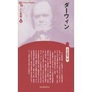 ダーウィン 新装版 (CenturyBooks―人と思想〈66〉) [全集叢書]