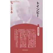 トインビー 新装版 (CenturyBooks―人と思想〈69〉) [全集叢書]