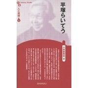 平塚らいてう 新装版 (CenturyBooks―人と思想〈71〉) [全集叢書]
