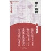 中江藤樹 新装版 (CenturyBooks―人と思想〈45〉) [全集叢書]
