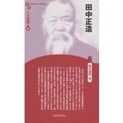 田中正造 新装版 (CenturyBooks―人と思想〈50〉) [全集叢書]