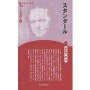 スタンダール 新装版 (CenturyBooks―人と思想〈52〉) [全集叢書]