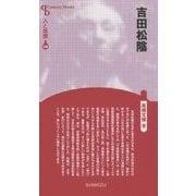 吉田松陰 新装版 (CenturyBooks―人と思想〈144〉) [全集叢書]