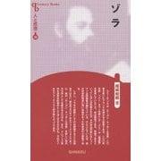 ゾラ 新装版 (CenturyBooks―人と思想〈73〉) [全集叢書]