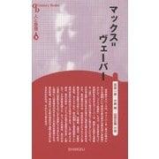 マックス=ヴェーバー 新装版 (CenturyBooks―人と思想〈78〉) [全集叢書]