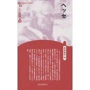 ヘッセ 新装版 (CenturyBooks―人と思想〈89〉) [全集叢書]