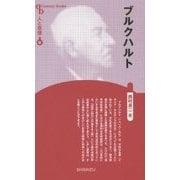 ブルクハルト 新装版 (CenturyBooks―人と思想〈97〉) [全集叢書]