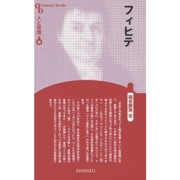 フィヒテ 新装版 (CenturyBooks―人と思想〈90〉) [全集叢書]