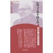 レヴィ=ストロース 新装版 (CenturyBooks―人と思想〈96〉) [全集叢書]