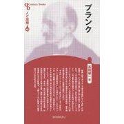 プランク 新装版 (CenturyBooks―人と思想〈100〉) [全集叢書]