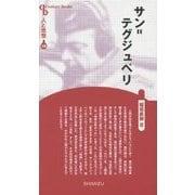 サン=テグジュペリ 新装版 (CenturyBooks―人と思想〈109〉) [全集叢書]