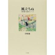 風立ちぬ 宮崎駿(著) [単行本]