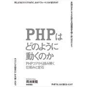 PHPはどのように動くのか ~PHPコアから読み解く仕組みと定石 [単行本]