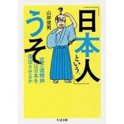 「日本人」という、うそ―武士道精神は日本を復活させるか(ちくま文庫) [文庫]