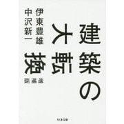 建築の大転換 増補版 (ちくま文庫) [文庫]